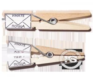 """Щипка """"Имате поща"""" - дървена"""
