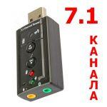 Звукова карта - външна с USB (виртуални 7.1 канала)